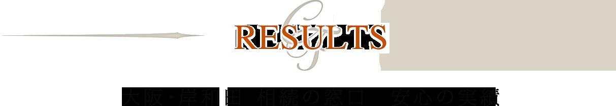 大阪・岸和田相続遺言相続の窓口 安心の実績