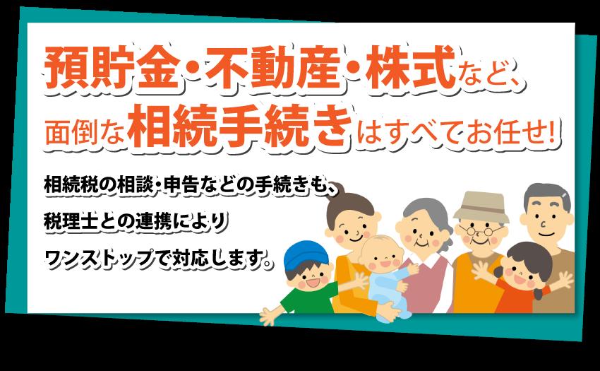 遺産整理業務(相続トータルサポート)