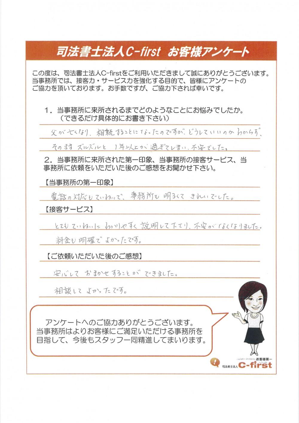 貝塚市 O様 [相続登記]