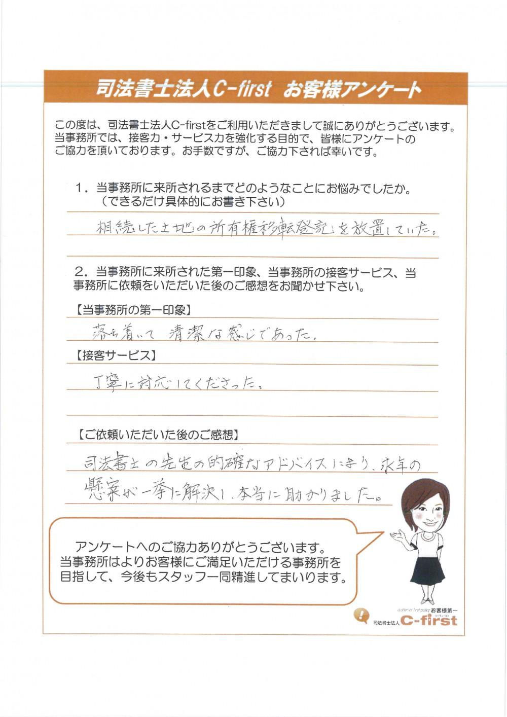 熊取町 H様 [相続登記]