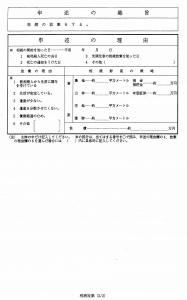 houki-sinzyutu1