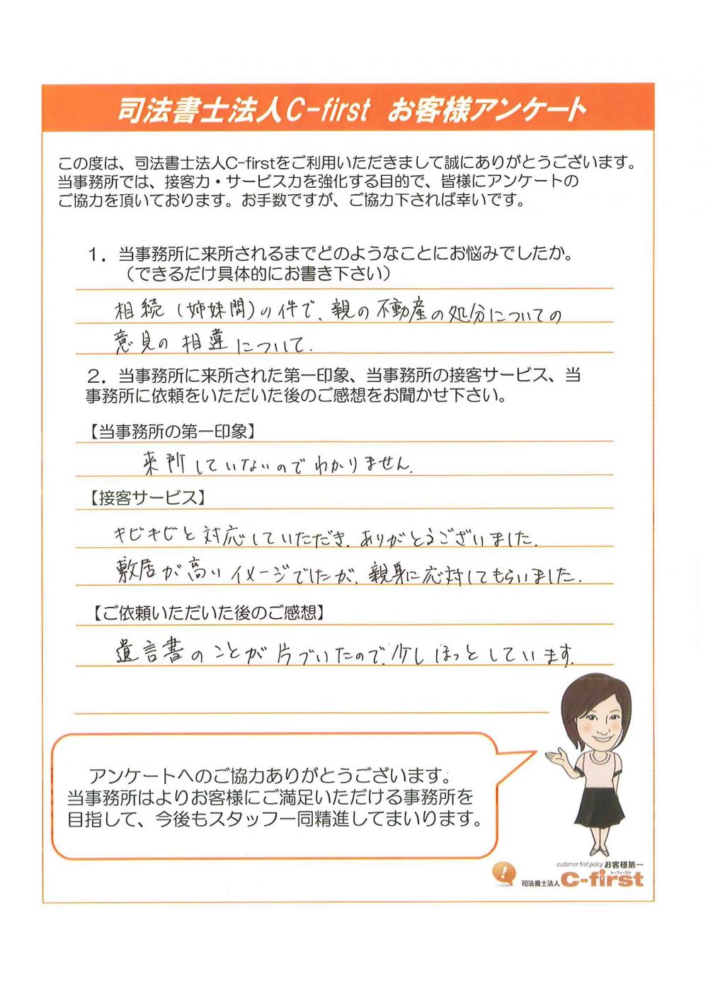 岸和田市 Y様 【相続】