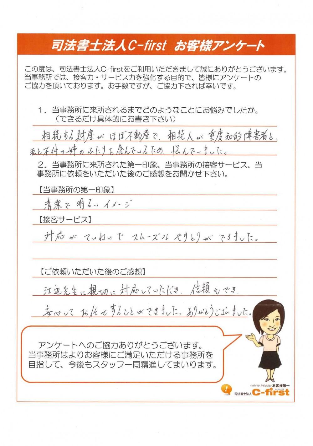 貝塚市 Y様 【遺言】