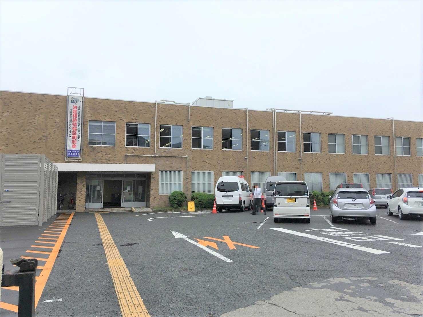 大阪法務局 岸和田支局