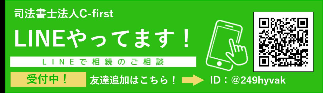 岸和田相続 LINE公式アカウント
