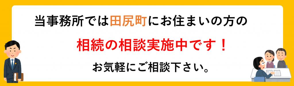 田尻町 相続相談